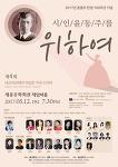 [05.12] 윤동주 탄생 100주년 기념 <시인 윤동주를 위하여> - 세종문화회관 체임버홀