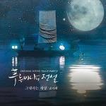 윤미래 - 그대라는 세상 (푸른 바다의 전설 OST, 기타코드, 코드악보, 듣기)