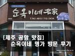 [제주공항 맛집] 수요미식회에도 소개된 순옥이네명가 방문 후기