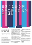 유엔 기업과 인권 실무그룹 방한을 맞아 한국의 기업과 인권 상황에 관하여 시민단체들의 보고대회 개최