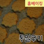 노버터 베이킹 : 건강에 좋은 통밀 쿠키 만들기