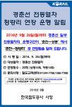 2016 9월 26일부터 일부 경춘선 전동열차 '청량리역'까지 연장 운행