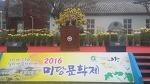 2016 미당문학제 기념식