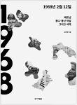 『1968년 2월 12일』 고경태 (한겨레출판, 2015)