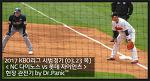2017.03.23 [시범경기] NC 다이노스 vs 롯데 자이언츠 - 현장 관전기 by Dr.Panic™