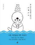 [책에서 길을 찾는 조연심작가의 북이야기] 김신회의 [보노보노처럼 살아서 다행이야]