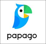 번역앱 '파파고(PAPAGO)'의 PC판이 있다?