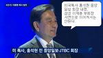 미국특사 홍석현 중앙일보 회장 내정, 삼성 이재용 부회장 사면으로 이어져서는 안된다.
