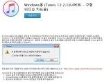 윈도우 10 아이튠즈 업데이트 및 설치 실패시 해결방법