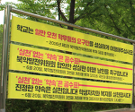 [6月]북발위 취소 사태, 현수막에 대한 평가가 이뤄져야