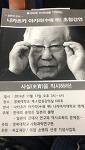을사늑약 111주년을 기억하는 일본의 양심, 나카츠카 아키라(中塚明) 초청강연