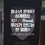 <統一 Road, 우리가 만드는 첫 걸음> 청소년 문화단의 '통일' 여름 캠프 현장 속으로 가다! - ①캠프 준비 및 사전교육