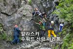알라스카 수워드 산악마라톤경주