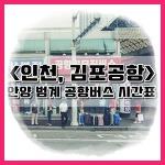 안양 범계 김포·인천공항 리무진 버스 시간표 (2017년 6월 최신판)