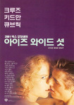 아이즈 와이드 셧 (Eyes Wide Shut, 1999)