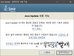 업데이트 : Oracle Java SE 8 Update 141