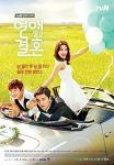 연애 말고 결혼 (2014)