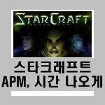 스타크래프트1.18 APM, 게임시간 나오게 하기 방법