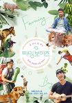 [07.13] 파밍 보이즈 | 장세정, 변시연, 강호준