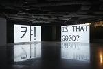 장영혜중공업 ≪세 개의 쉬운 비디오 자습서로 보는 삶≫: '시적 알레고리와 리듬 문자, 그리고 사운드'