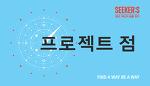 프로젝트 점_소개