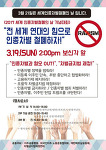 [후기]2017 인종차별 철폐의 날 기념대회