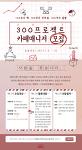 300프로젝트 카페  2017년도 상반기 매니저를 모집합니다 :)