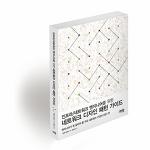 인프라 엔지니어를 위해 준비한 비책(祕冊)