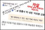 정부는 대한민국을 자살공화국으로 둘것인가?