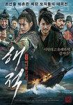해적 : 바다로 간 산적 (The Pirates, 2014)