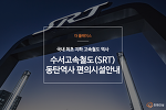 [더 플레이스] SRT 동탄역 주차장, 주차요금 등 편의시설 알아보기!