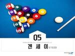 코센동호회) 당구동호회_겐세이 5월 활동