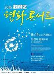 8월 14일 파주 임진각 평화누리에서 '2016 DMZ 평화 콘서트' 개최