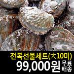 [완도전복 & 건어물 산지직송~ 갯돌소리전복] 완도산 대형전복으로 더 고급스런 선물~ 전복선물세트 99,000원 무료배송
