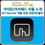 아이폰/아이패드 어플 소개 - BTT Remote '맥을 위한 전용컨트롤러'