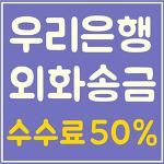 우리은행 인터넷 외화송금 방법(애드센스 수익)