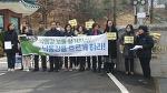 천변저류지사업 백지화 촉구 기자회견