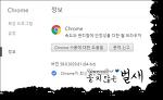 업데이트 : Chrome 58.0.3029.81