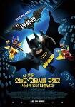레고 배트맨 무비. 귀엽고 사랑스러운 배트맨은 처음이야!