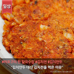 김치만두 주문하고 김치전을 먹었던 이유