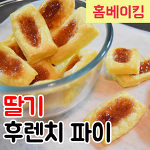 시판과자 따라잡기 4탄! 바삭바삭 딸기 후렌치파이 만들기 (+영상포함)