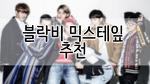 [죠기]블락비 믹스테잎 추천 - 감성적인 노래 / 링크포함
