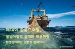 [후기] 제14회 살롱드어필: 불법어업 관련 실태와 대응현황