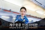 제주항공, 인천-사이판 비행 4시간이 지루하지 않은 기내이벤트