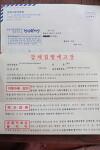 지명수배자가 경찰관을 고소한 항고장