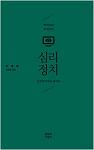『심리정치』 한병철 (문학과지성사, 2015)