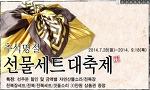 [명절선물세트] 갯돌소리 추석선물세트 사은 EVENT