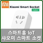 샤오미 IoT 스마트홈 구축하기 - 스마트 소켓 (Smart Socket)