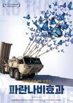 [06.22] 파란나비효과   박문칠