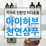 아이허브 샴푸, 천연 바디용품